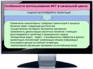 создание мультимедийных презентаций Особенности использования ИКТ в начальной