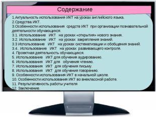 Содержание 1.Актуальность использования ИКТ на уроках английского языка. 2.Ср