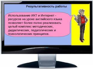Результативность работы Использование ИКТ и Интернет - ресурсов на уроке анг