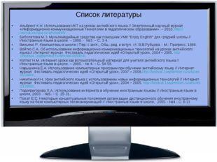 Список литературы Альбрехт К.Н. Использование ИКТ на уроках английского языка