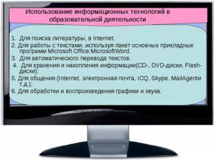 1.Для поиска литературы, в Internet. 2.Для работы с текстами, используя па
