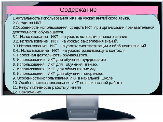 Содержание 1.Актуальность использования ИКТ на уроках английского языка. 2.Ср...