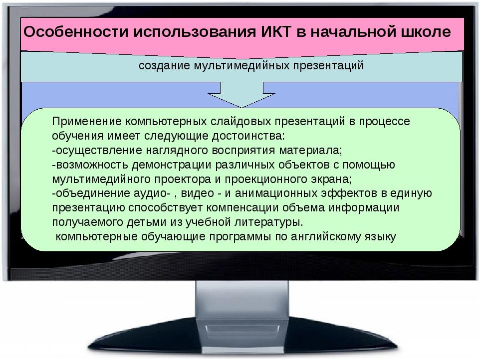 создание мультимедийных презентаций Особенности использования ИКТ в начальной...