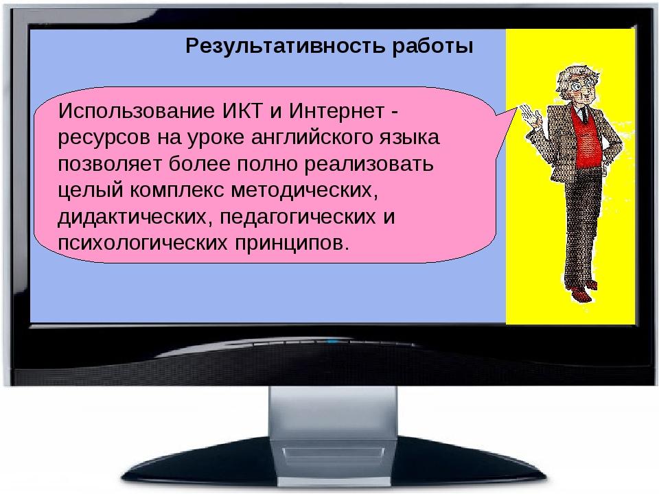 Результативность работы Использование ИКТ и Интернет - ресурсов на уроке анг...
