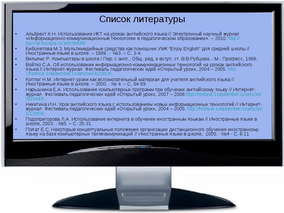 Список литературы Альбрехт К.Н. Использование ИКТ на уроках английского языка...