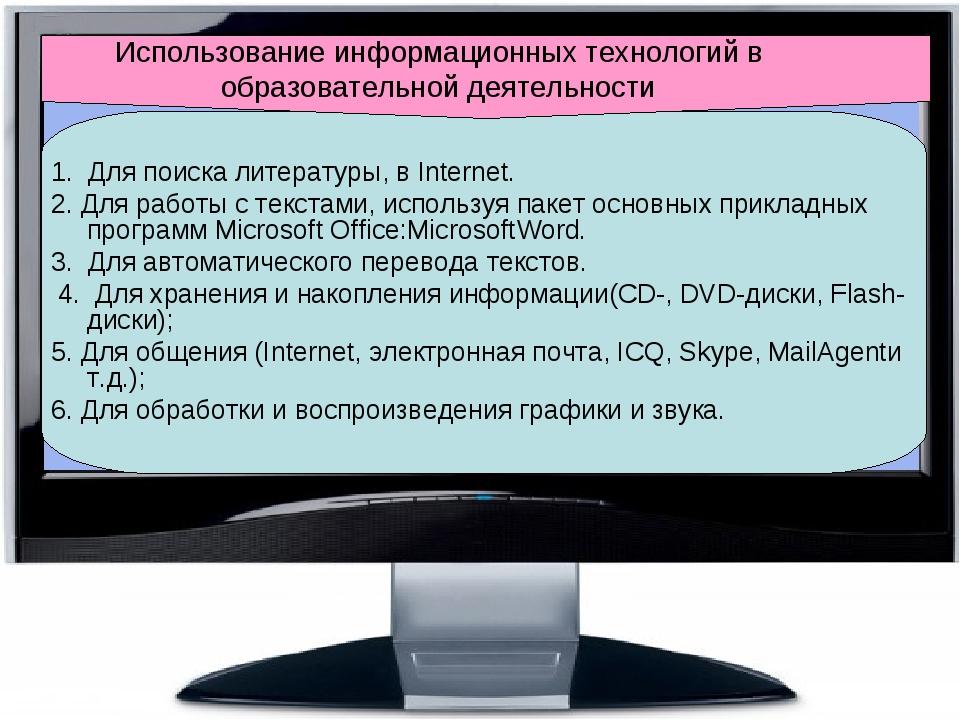 1.Для поиска литературы, в Internet. 2.Для работы с текстами, используя па...