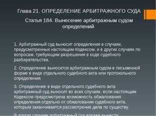Глава 21. ОПРЕДЕЛЕНИЕ АРБИТРАЖНОГО СУДА Статья 184. Вынесение арбитражным суд