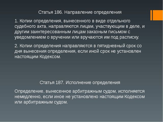Статья 186. Направление определения 1. Копии определения, вынесенного в виде...