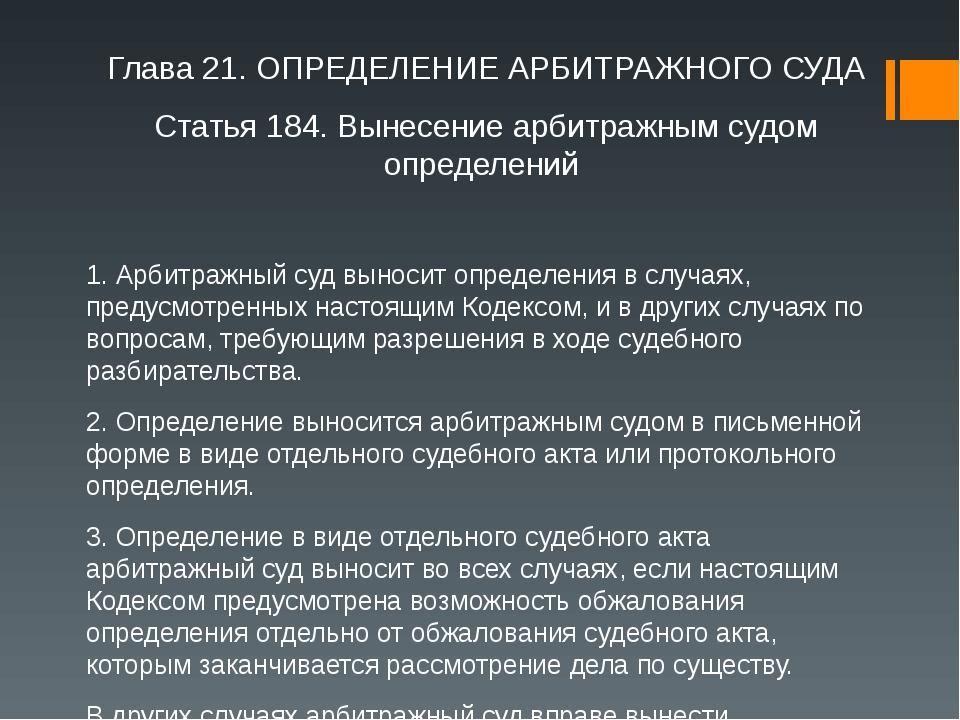 Глава 21. ОПРЕДЕЛЕНИЕ АРБИТРАЖНОГО СУДА Статья 184. Вынесение арбитражным суд...