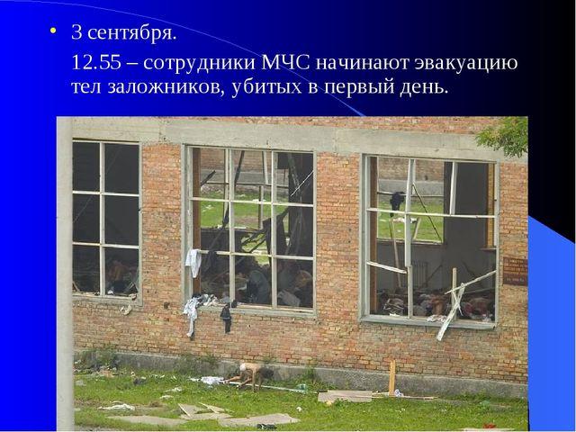 3 сентября. 12.55 – сотрудники МЧС начинают эвакуацию тел заложников, убитых...