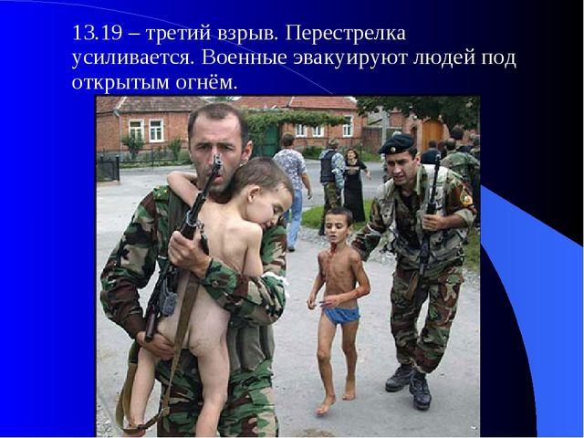 13.19 – третий взрыв. Перестрелка усиливается. Военные эвакуируют людей под...
