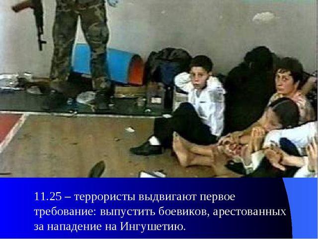 11.25 – террористы выдвигают первое требование: выпустить боевиков, арестова...