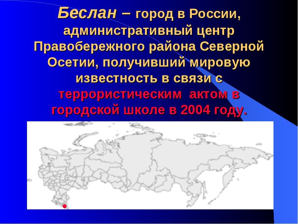 Беслан – город в России, административный центр Правобережного района Северно...