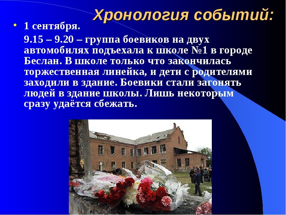 Хронология событий: 1 сентября. 9.15 – 9.20 – группа боевиков на двух автомо...