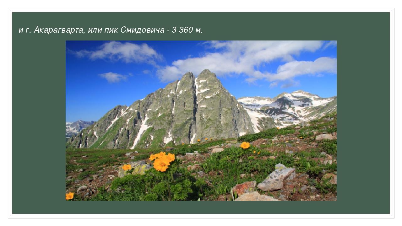 и г. Акарагварта, или пик Смидовича - 3 360 м.