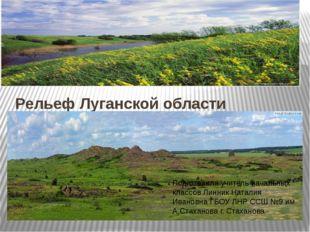 Рельеф Луганской области Подготовила учитель начальных классов Линник Наталия