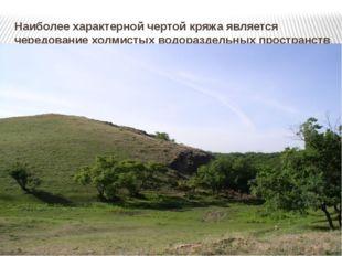Наиболее характерной чертой кряжа является чередование холмистых водораздельн