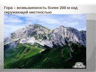 Гора – возвышенность более 200 м над окружающей местностью