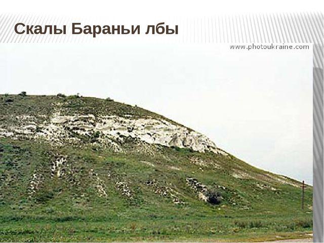 Скалы Бараньи лбы