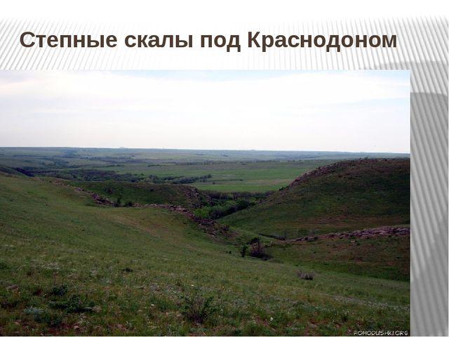 Степные скалы под Краснодоном