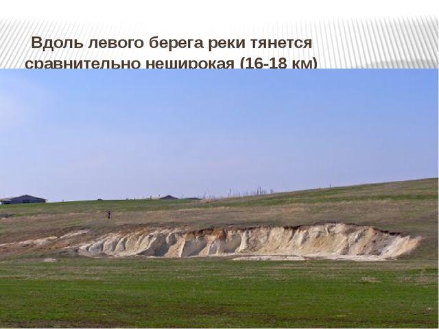 Вдоль левого берега реки тянется сравнительно неширокая (16-18 км) террасова...