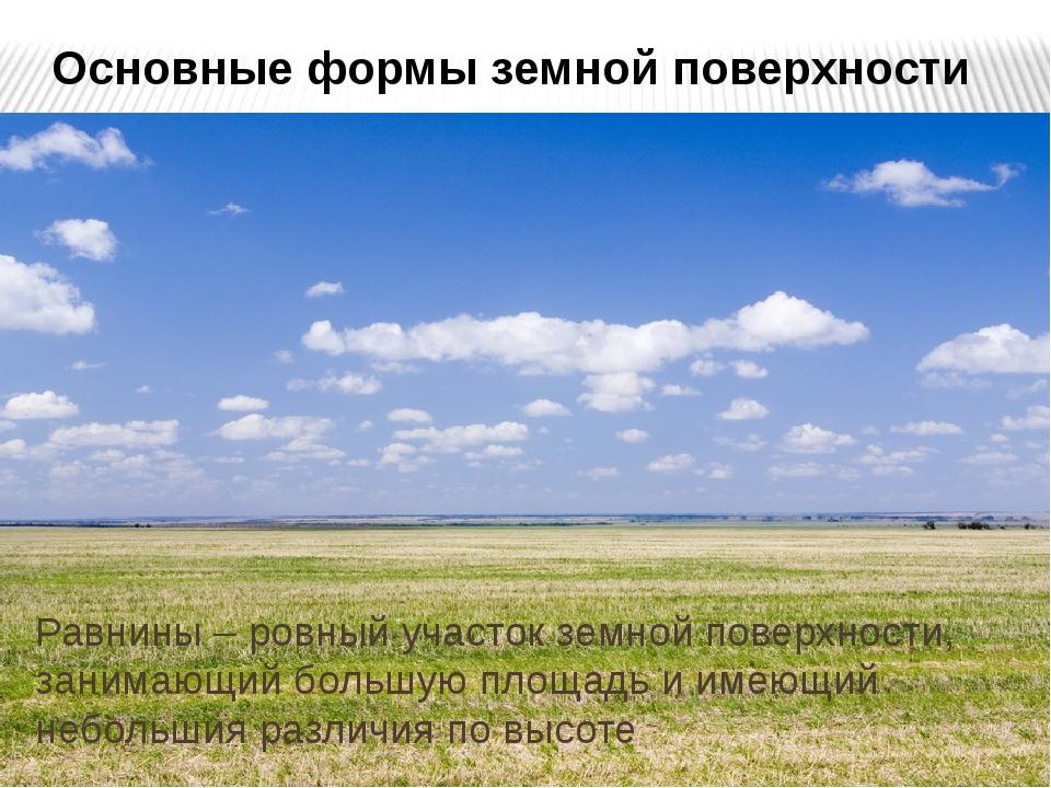 Основные формы земной поверхности Равнины – ровный участок земной поверхност...