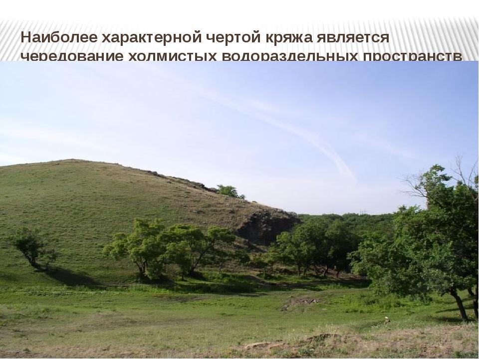Наиболее характерной чертой кряжа является чередование холмистых водораздельн...