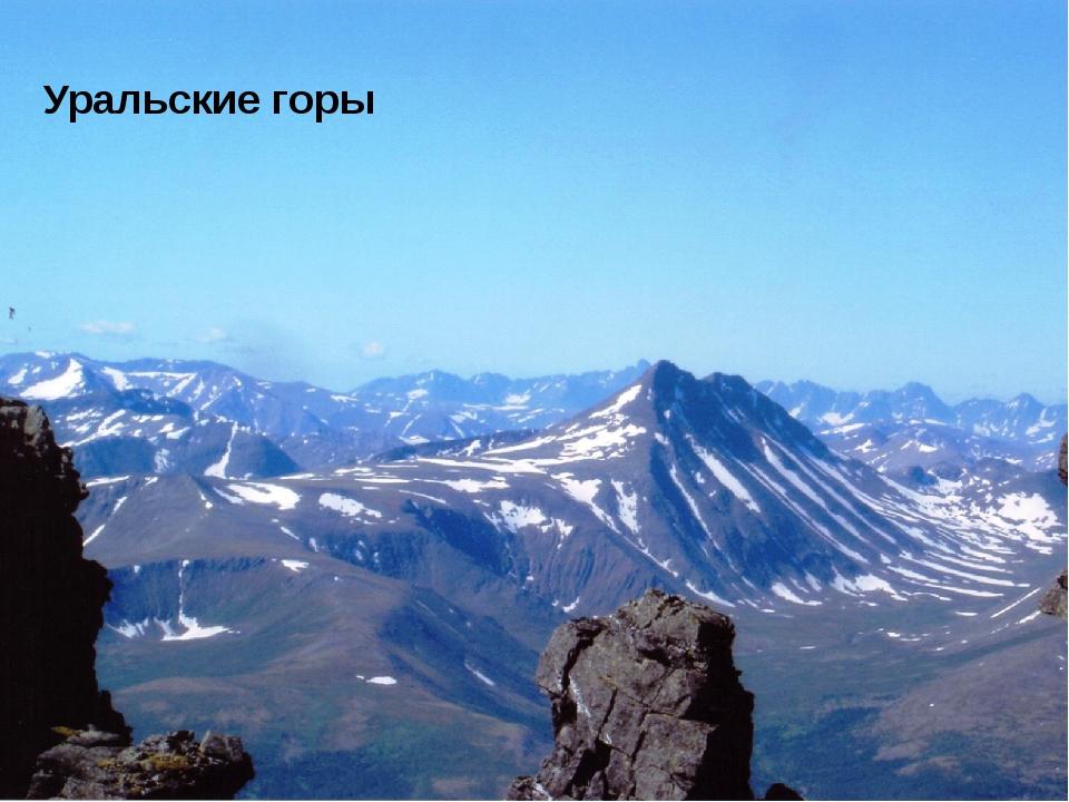Кавказские горы Алтай Уральские горы