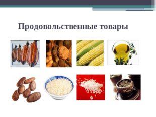 Продовольственные товары
