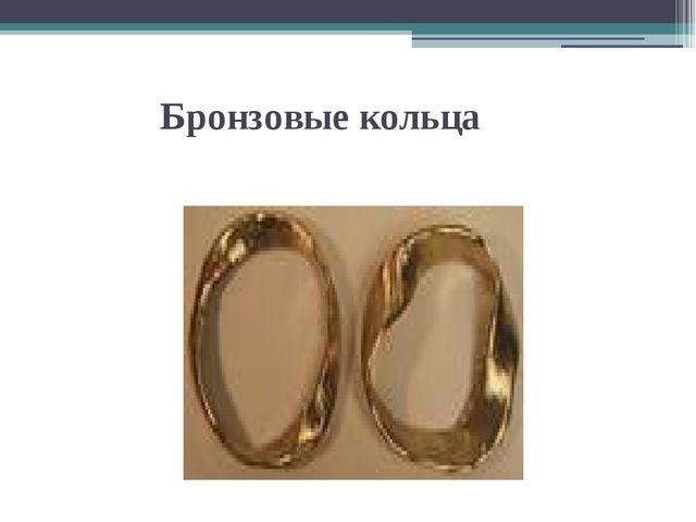 Бронзовые кольца