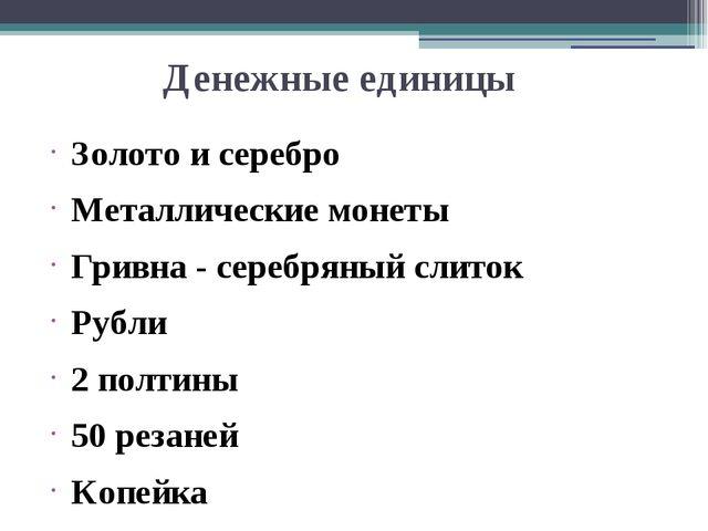 Денежные единицы Золото и серебро Металлические монеты Гривна - серебряный с...