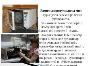 Рамил микродулкынлы мич турындагы белемнәре белән уртаклашты. Ул -азык-төле