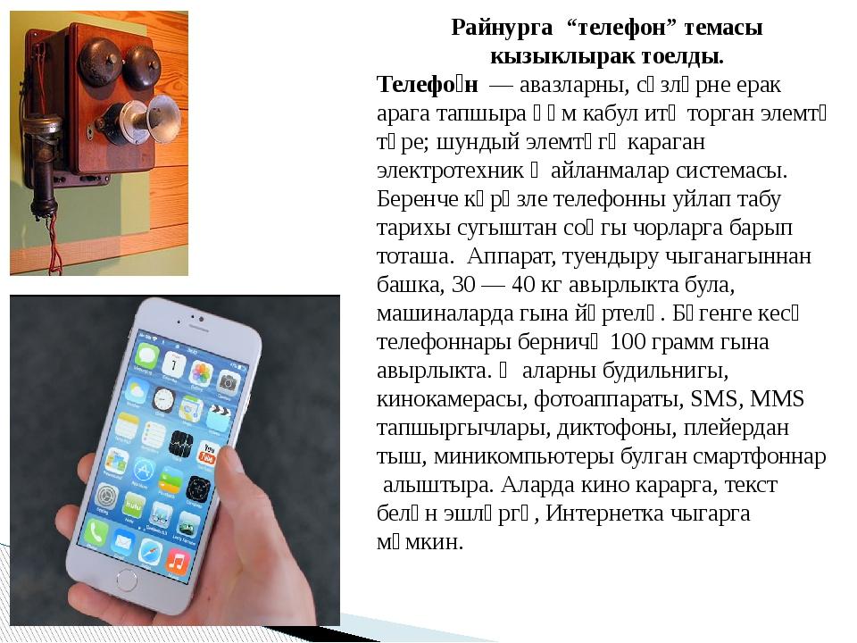 "Райнурга ""телефон"" темасы кызыклырак тоелды. Телефо́н — авазларны, сүзләрне..."
