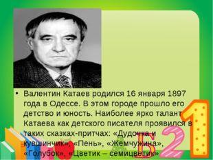 Валентин Катаев родился 16 января 1897 года в Одессе. В этом городе прошло е