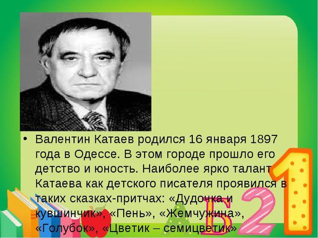Валентин Катаев родился 16 января 1897 года в Одессе. В этом городе прошло е...