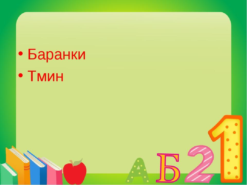Баранки Тмин