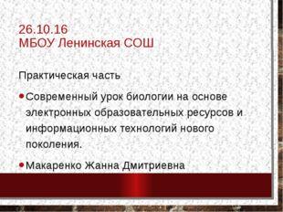 26.10.16 МБОУ Ленинская СОШ Практическая часть Современный урок биологии на о
