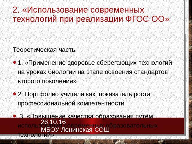 2. «Использование современных технологий при реализации ФГОС ОО» Теоретическа...