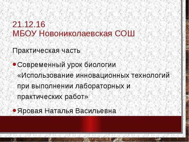 21.12.16 МБОУ Новониколаевская СОШ  Практическая часть Современный урок биол...