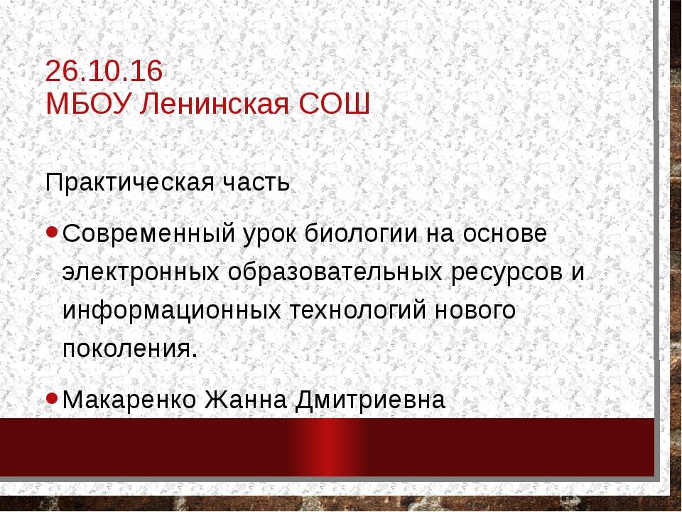 26.10.16 МБОУ Ленинская СОШ Практическая часть Современный урок биологии на о...