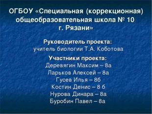 ОГБОУ «Специальная (коррекционная) общеобразовательная школа № 10 г. Рязани»