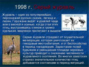 1998 г. Серый журавль Журавль – один из популярнейших персонажей русских сказ