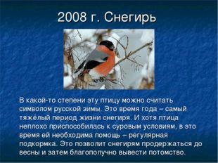 2008 г. Снегирь В какой-то степени эту птицу можно считать символом русской з