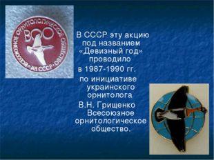 В СССР эту акцию под названием «Девизный год» проводило в 1987-1990 гг. по и