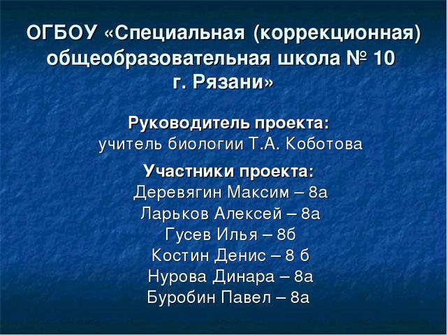 ОГБОУ «Специальная (коррекционная) общеобразовательная школа № 10 г. Рязани»...