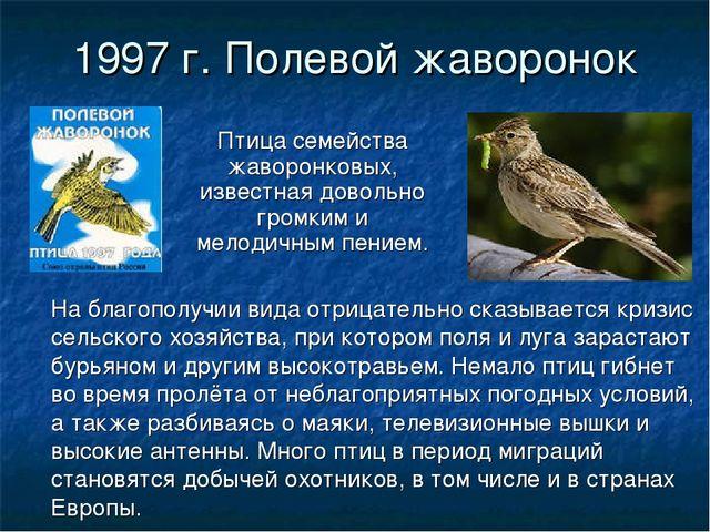 1997 г. Полевой жаворонок Птица семейства жаворонковых, известная довольно гр...