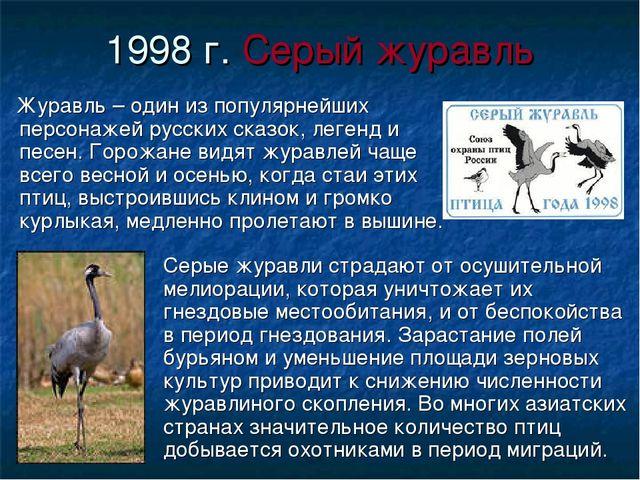 1998 г. Серый журавль Журавль – один из популярнейших персонажей русских сказ...