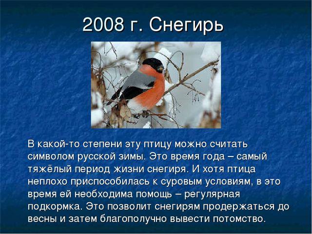 2008 г. Снегирь В какой-то степени эту птицу можно считать символом русской з...