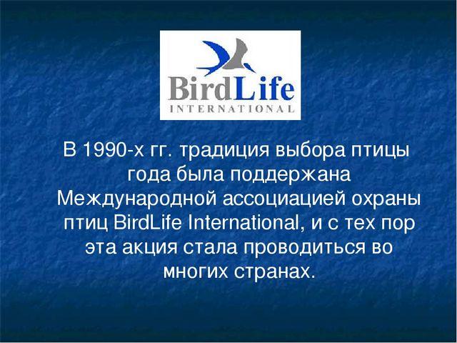 В 1990-х гг. традиция выбора птицы года была поддержана Международной ассоци...