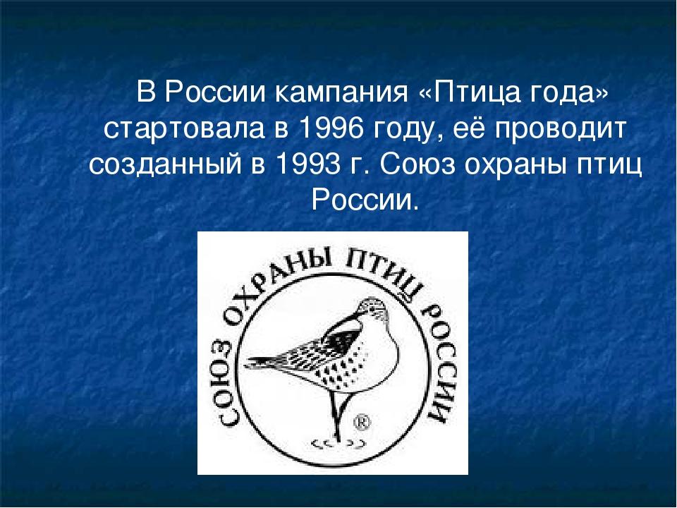В России кампания «Птица года» стартовала в 1996 году, её проводит созданный...